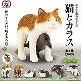 なかよし動物シリーズ 猫とカラス 全6種セット ガチャガチャ