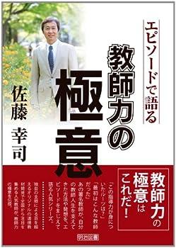 佐藤幸司―エピソードで語る教師力の極意