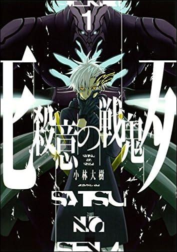 殺意の戦鬼(1) (ガンガンコミックスJOKER)