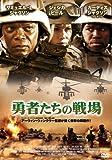 勇者たちの戦場 [DVD]