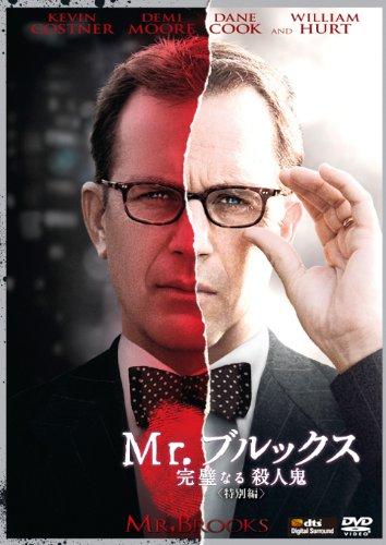 Mr.ブルックス ~完璧なる殺人鬼~(特別編) [DVD]