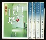 山崎豊子 白い巨塔 全5巻セット (新潮文庫)