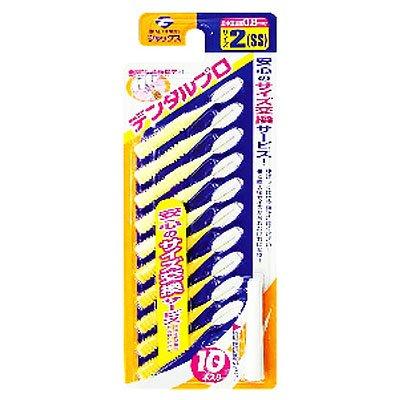 デンタルプロ歯間ブラシ 2(SS) 10本