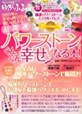 超開運パワーストーンでぐんぐん幸せになる本! (GEIBUN MOOKS No.765) (GEIBUN MOOKS 765 ゆがふる。別冊)