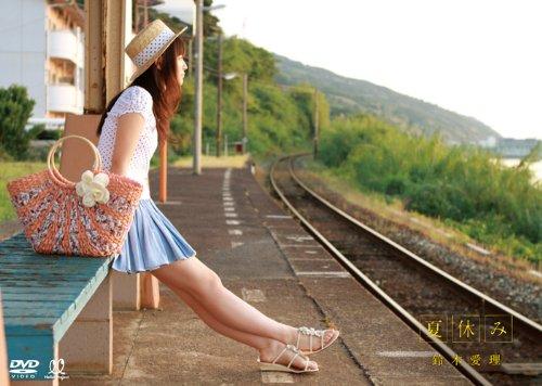 夏休み [DVD]