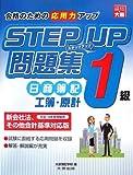 ステップアップ問題集日商簿記1級工簿・原計