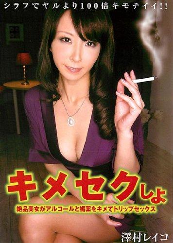 キメセクしよ 澤村レイコ ドグマ [DVD]