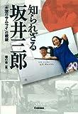 知られざる坂井三郎: 「大空のサムライ」の戦後 (WW SELECTION)