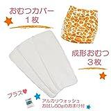 (ミルキーウェイ)milkyway 布おむつ お試しセット アルカリウォッシュ50g付 成形 3枚 カバー きりん 起毛