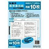 コクヨ シン-56N 履歴書用紙(多枚数)B5転職用 履歴書・職務経歴書用紙各10枚