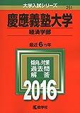 慶應義塾大学(経済学部) (2016年版大学入試シリーズ)