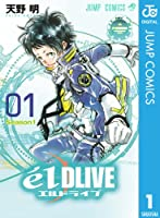 エルドライブ【elDLIVE】 1 (ジャンプコミックスDIGITAL)