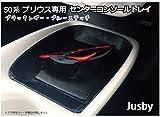 新型プリウス50系専用 センターコンソールトレイ (ブラックレザー・ブルーステッチ) Jusby オリジナル