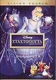 Cinderella (Special Edition) [DVD] [Reg 2] Lang: Greek. English