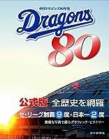 中日ドラゴンズ80年史