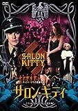 サロン・キティ-ディレクターズカット完全版- [DVD]
