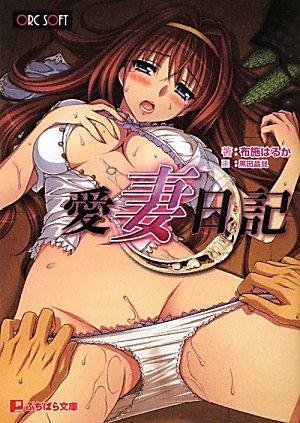 愛妻日記 (ぷちぱら文庫 8)