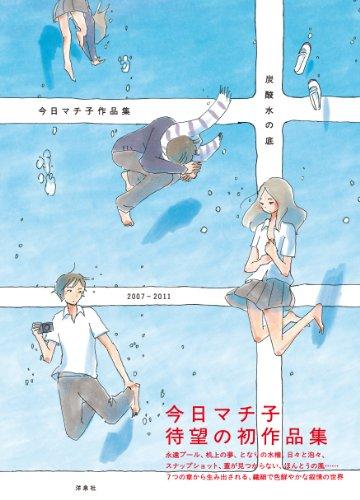 炭酸水の底 ~今日マチ子作品集2007-2011