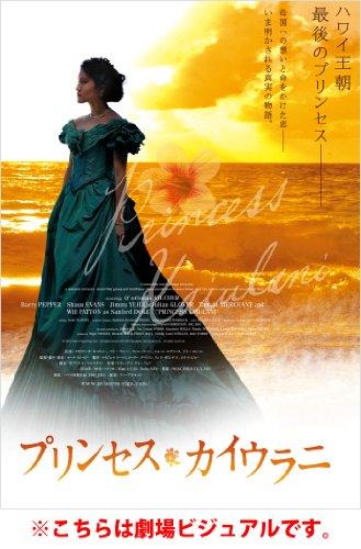 プリンセス・カイウラニ [DVD]