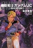 機動戦士ガンダムUC (6)  重力の井戸の底で (角川コミックス・エース 189-7)
