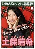 AKB48 公式生写真 37thシングル 選抜総選挙 ラブラドール・レトリバー 劇場盤 【土保瑞希】