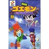 がんばれゴエモン 2―ネオ桃山幕府のおどり (コミックボンボン)