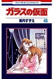 ガラスの仮面 45 (花とゆめコミックス)