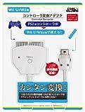 (WiiU/Wii用)コントローラ変換アダプタ
