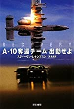 A‐10奪還チーム出動せよ (ハヤカワ文庫 NV ト)