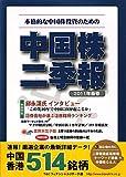 中国株二季報2011年春号