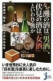 なぜ灘の酒は男酒、伏見の酒は女酒といわれるのか (じっぴコンパクト新書)