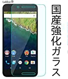 Lakko Google/LG 2015 Nexus 5X 液晶保護ガラスフィルム 9H 飛散防止 5.2インチ 日本板硝子社国産ガラス採用