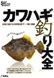 カワハギ釣り大全―仕掛け選びから料理法まで、一冊に凝縮 (SALT WATER BOOKS)