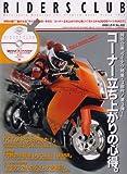 RIDERS CLUB (ライダース クラブ) 2008年 05月号 [雑誌]