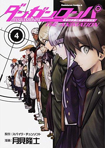 ダンガンロンパ 希望の学園と絶望の高校生 The Animation (4) (カドカワコミックスAエース)