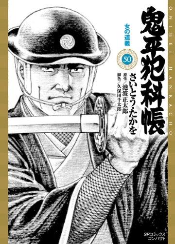 鬼平犯科帳 50 (SPコミックス)