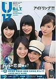 B.L.T. U-17 Vol.26 (TOKYO NEWS MOOK)