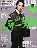 MEN'S CLUB (メンズクラブ) 2010年 10月号 [雑誌]