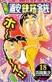 元祖!浦安鉄筋家族 18 (18) (少年チャンピオン・コミックス)