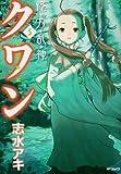 怪・力・乱・神クワン 5 (MFコミックス)