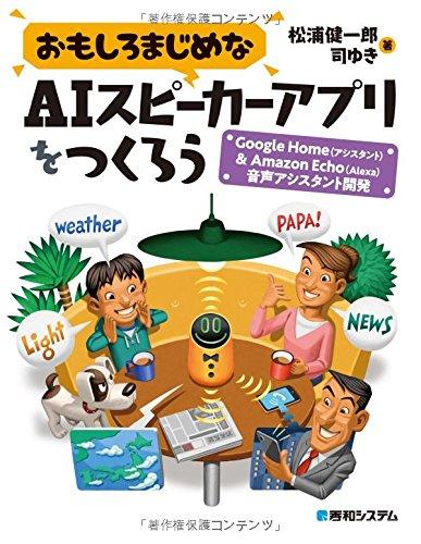 ネタリスト(2018/06/17 16:00)AmazonではAIが社員の仕事を着々と奪っている?