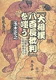 「大相撲八百長批判」を嗤う [単行本] / 玉木正之 (著); 飛鳥新社 (刊)