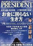 PRESIDENT (プレジデント) 2010年 7/5号 [雑誌]