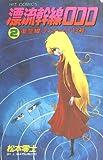 漂流幹線 2 (ヒットコミックス)