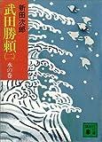 武田勝頼(二) 水の巻 (講談社文庫)