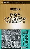 原発とどう向き合うか: 科学者たちの対話2011〜'14 (新潮新書)