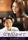 女を泣かせて DVD-BOX4 -