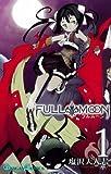 FULL MOON 1 (ガンガンコミックス)