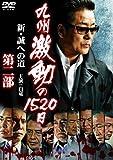 九州激動の1520日2~新・誠への道~ [DVD]