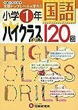 小学1年 国語 ハイクラスドリル: 1日1ページで全国トップレベルの学力! (小学ハイクラスドリル)